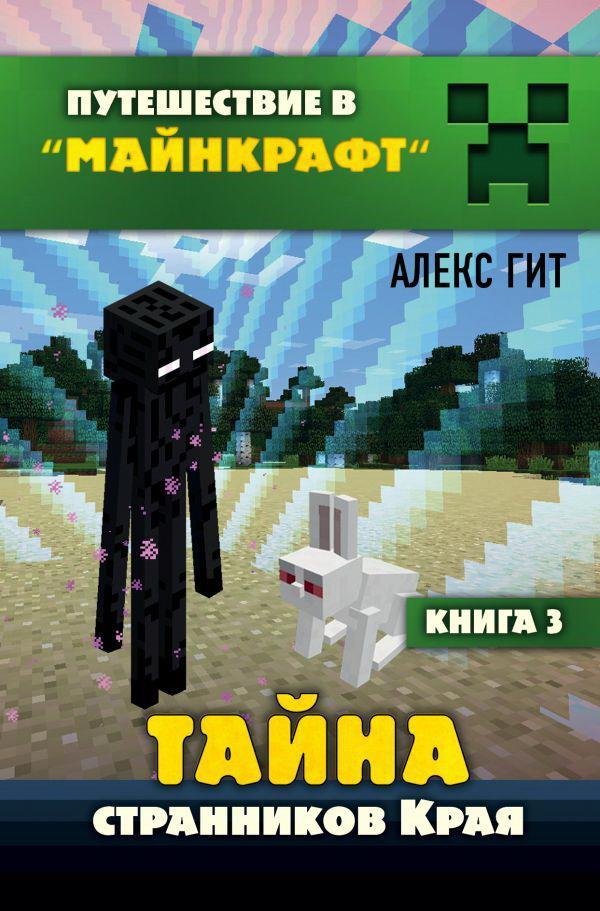 Тайна странников Края: Книга 3