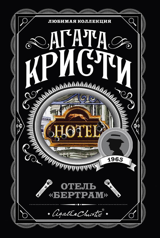 """Отель """"Бертрам"""""""