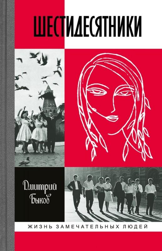 Шестидесятники: Литературные портреты