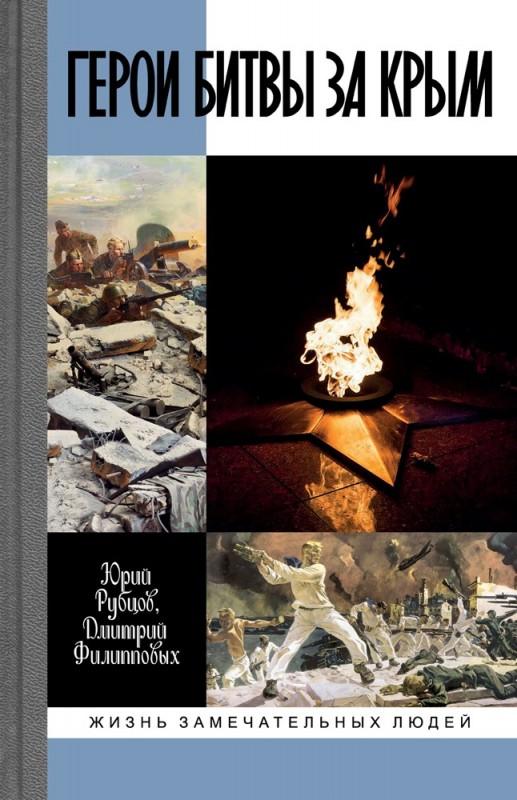 Герои битвы за Крым: Таврида в пламени Великой Отечественной