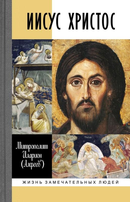 Иисус Христос: Биография