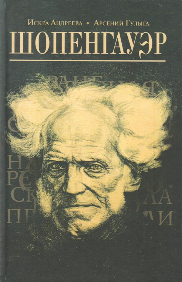 Шопенгауэр