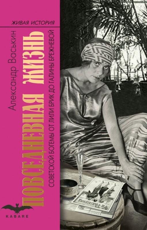 Повседневная жизнь советской богемы от Лили Брик до Галины Брежневой