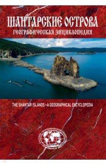 Шантарские острова: Географическая энциклопедия
