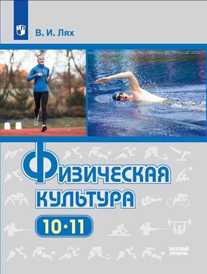 Физическая культура. 10-11 кл.: Учебник ФП