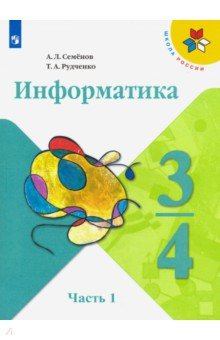 Информатика. 3-4 кл.: Учебник. В 3-х ч.: Ч. 1 ФП