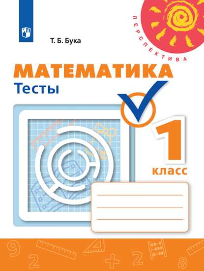 Математика. 1 кл.: Тесты ФП
