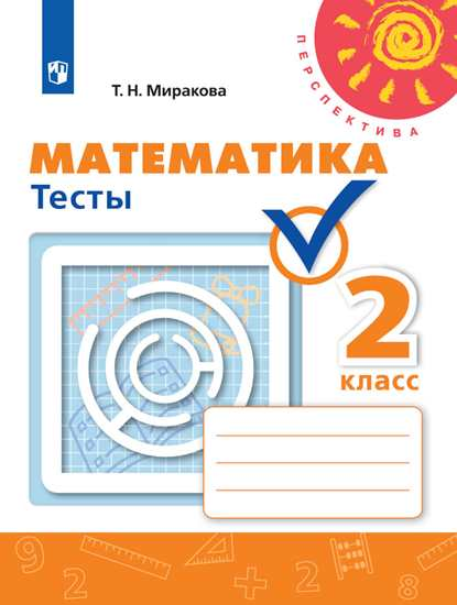 """Математика. 2 кл.: Тесты к УМК """"Перспектива"""""""