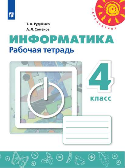 Информатика. 4 кл.: Рабочая тетрадь (ФП)