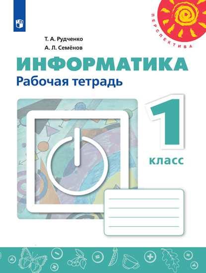 Информатика. 1 кл.: Рабочая тетрадь (ФП)