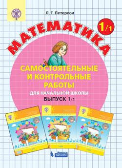 Самостоятельные и контр. работы по матем.: Вып.1: В 2-х ч.: Вар.1