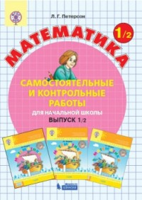 Самостоятельные и контр. работы по матем.: Вып.1: В 2-х ч.: Вар.2