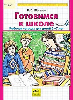 Готовимся к школе: Рабочая тетрадь для детей 6-7 лет: Ч. 4