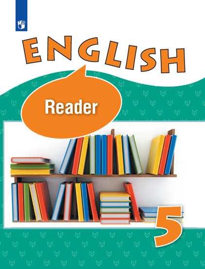 Английский язык. 5 кл.: Книга для чтения для школ с углубен. изучением ФП