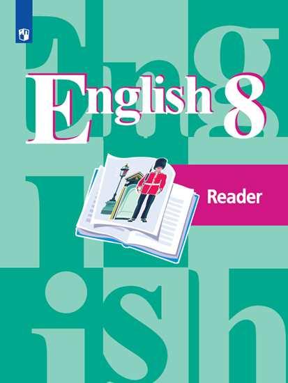 Английский язык (English). 8 кл.: Книга для чтения (Reader): Учеб. пос. ФП
