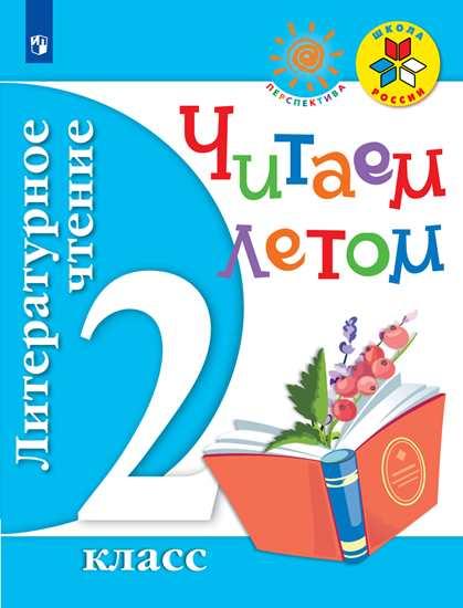Литературное чтение. 2 кл.: Читаем летом: Учеб. пособие ФП