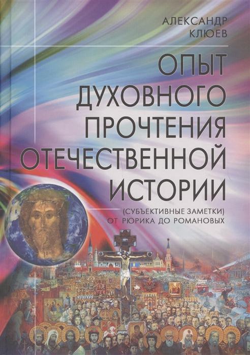 Опыт духовного прочтения Отечественной истории (субъективные заметки). От Р
