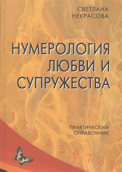 Нумерология любви и супружества: Практический справочник