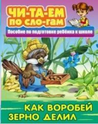 Как воробей зерно делил: Пособие по подготовке ребенка к школе