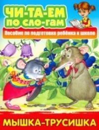 Мышка-трусишка: Пособие по подготовке ребенка к школе