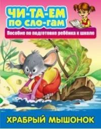 Храбрый мышонок: Пособие по подготовке ребенка к школе
