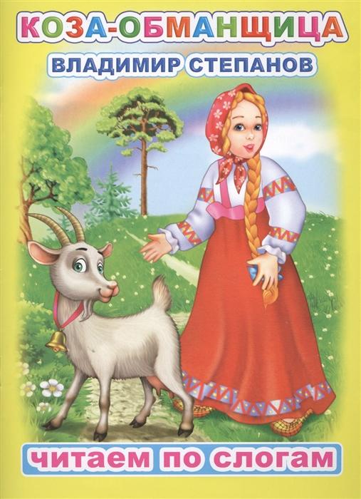 Коза-обманщица