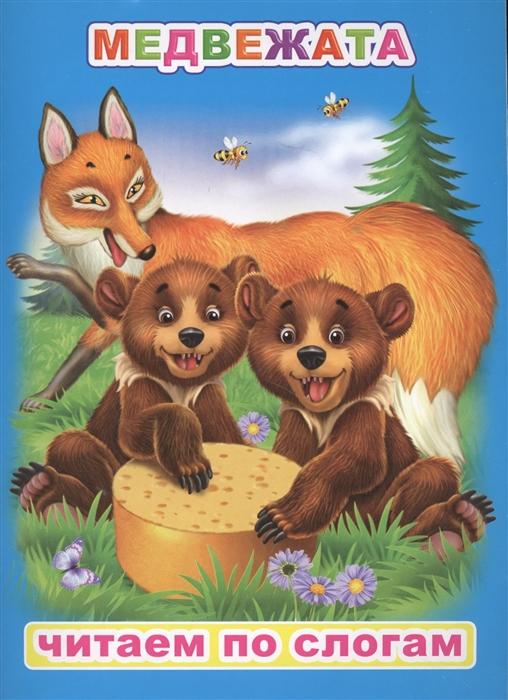Медвежата: Венгерская народная сказка