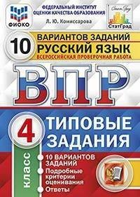 ВПР. Русский язык. 4 кл.: 10 вариантов заданий: Типовые задания