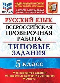 ВПР. Русский язык. 5 кл.: Типовые задания: 15 вариантов ФИОКО