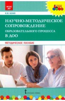 Научно-методическое сопровождение образовательного процесса в ДОО