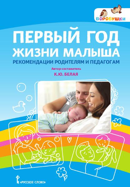 Первый год жизни малыша: Рекомендации родителям и педагогам