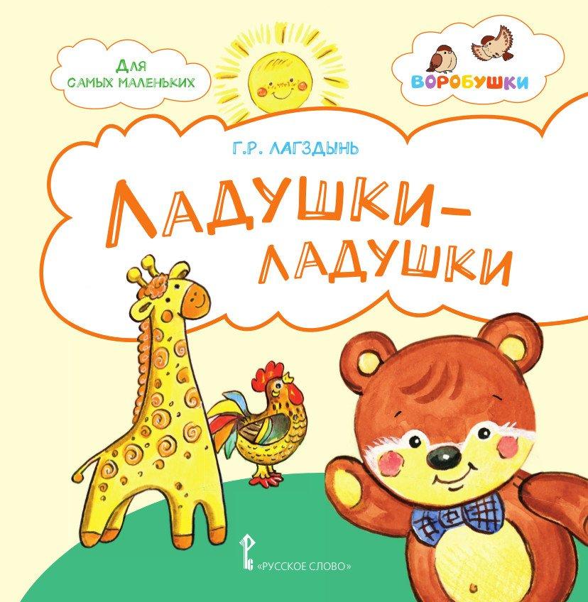 Ладушки-ладушки: Стихи для детей