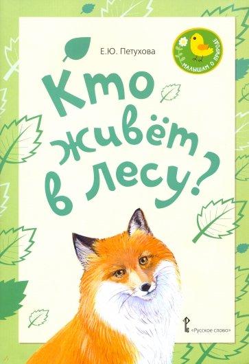 Кто живет в лесу?: Стихи для детей
