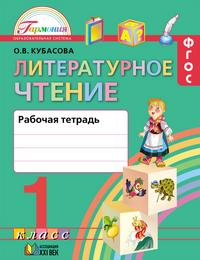 Литературное чтение. 1 кл.: Рабочая тетрадь (ФГОС)