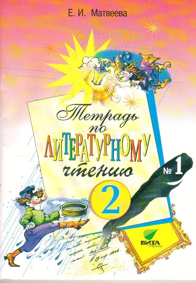 Литературное чтение. 2 кл.: Рабочая тетрадь № 1 (ФГОС)