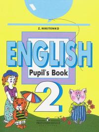 Английский язык. 2 кл.: Учебник