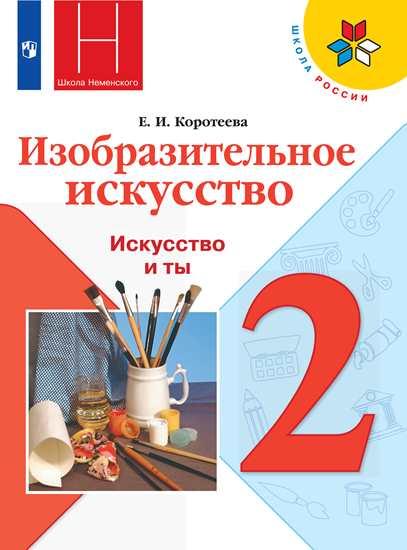 Изобразительное искусство. 2 кл.: Искусство и ты. Учебник (ФП)