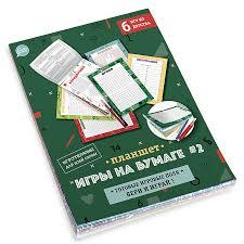 Игра Развивающая Игры на бумаге №2 (6 игр) Планшет