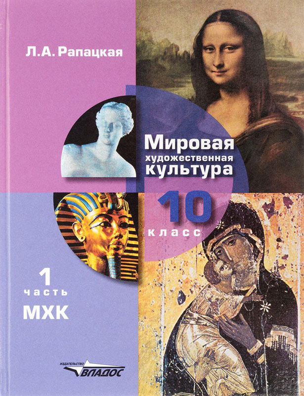 Мировая художественная культура. 10 кл.: Учебник: В 2 ч. Ч.1 ФГОС
