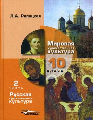 Мировая художественная культура. 10 кл.: Учебник: В 2 ч. Ч.2 РХК
