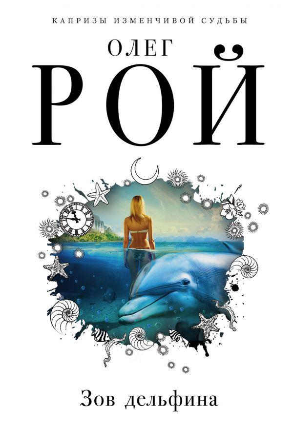 Зов дельфина