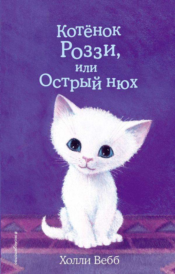 Котенок Роззи, или Острый нюх: Повесть