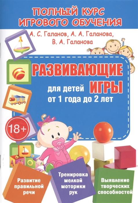 Развивающие игры для детей от 1 года до 2 лет