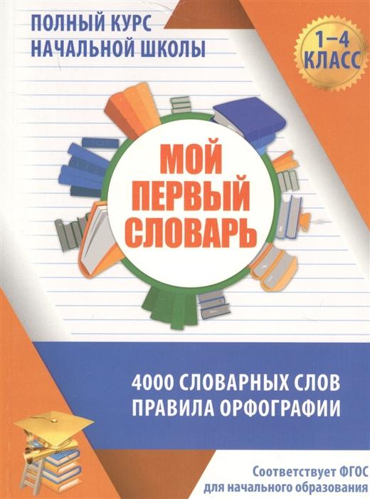 Мой первый словарь. 1-4 кл.: 4000 словарных слов, правила орфографии
