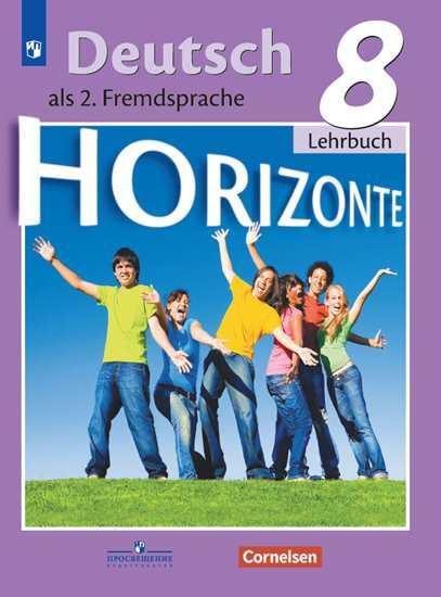 Немецкий язык. 8 кл.: Учебник: Второй иностранный язык ФП