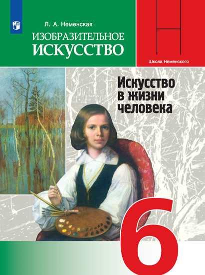 Изобразительное искусство. 6 кл.: Учебник: Искусство в жизни человека ФП