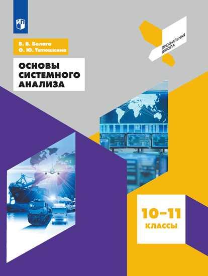 Основы системного анализа. 10-11 кл.: Учеб. пособие