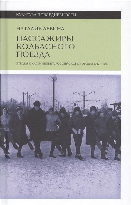 Пассажиры колбасного поезда. Этюды к картине быта российского города: 1917-