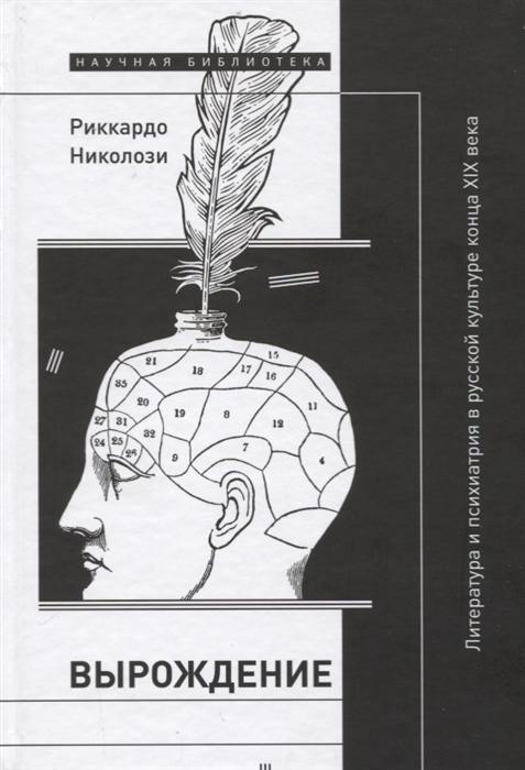Вырождение: Литература и психиатрия в русской культуре конца XIX века
