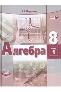 Алгебра. 8 кл.: В 2 ч.: Ч.1: Учебник; Ч.2: Задачник ФГОС